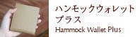 「ハンモックウォレット プラス」レディース