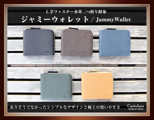 L字ファスナー本革二つ折り財布 JammyWallet ジャミーウォレット