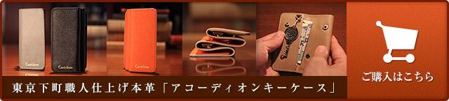 東京下町職人仕上げ本革「アコーディオンキーケース」