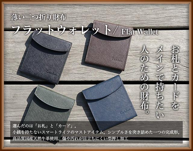 official photos 9c1b4 b53f6 薄い二つ折り財布 フラットウォレット