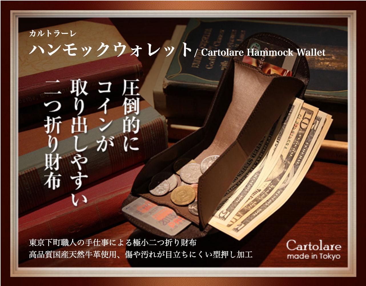 カルトラーレ ハンモックウォレット / Cartolare Hammock Wallet