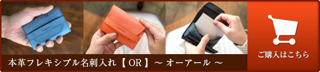 本革フレキシブル名刺入れ【 OR 】 - オーアール -