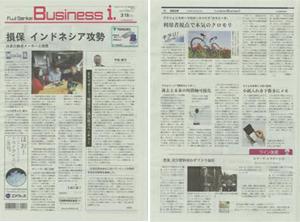 Fuji Sankei Business