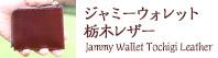 ジャミーウォレット 栃木レザー