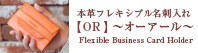 本革フレキシブル名刺入れ【 OR 】〜オーアール〜