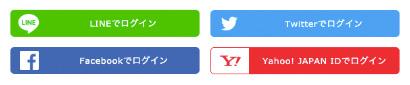 他のサイトIDログイン・会員登録について