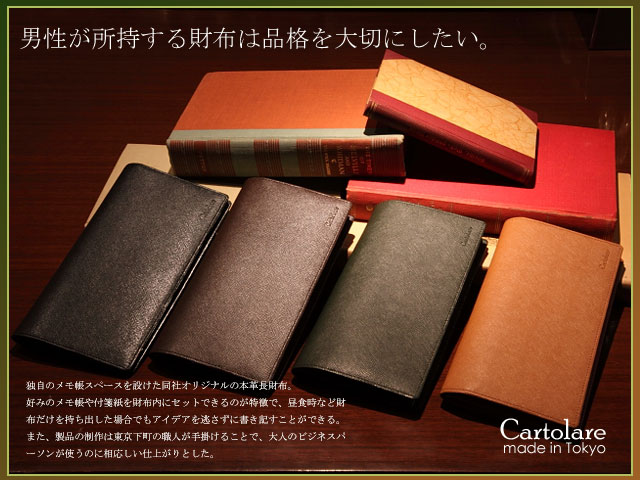 カルトラーレの長財布